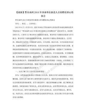 【最新】黔东南州2016年事业单位新进人员初聘培训心得体会.doc