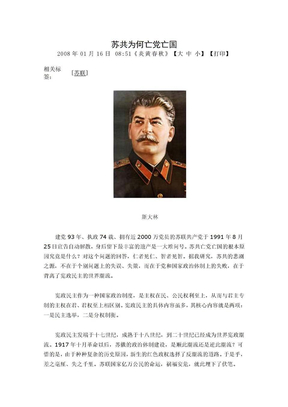 苏共为何亡党亡国.doc