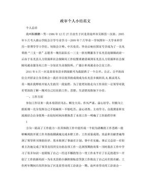 政审个人小结范文.doc