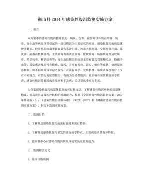 衡山县2014年感染性腹泻监测实施方案.doc