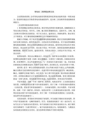 变电站二次图纸识图方法.doc