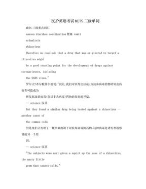 医护英语考试METS三级单词.doc