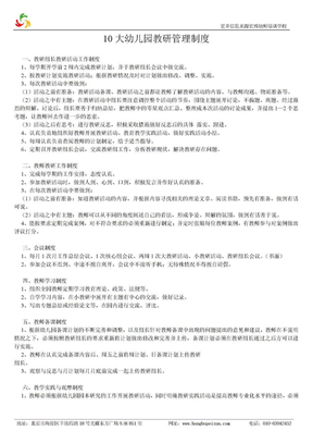 10大幼儿园教研管理制度.doc