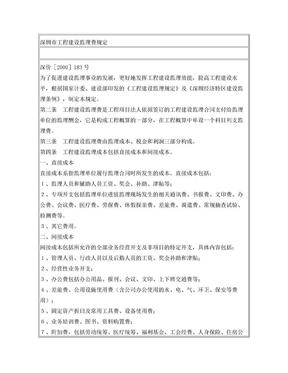 《深圳市工程建设监理费规定》.doc