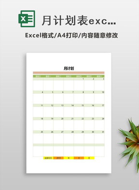 月计划表excel表格.xls