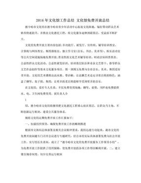 2016年文化馆工作总结 文化馆免费开放总结.doc