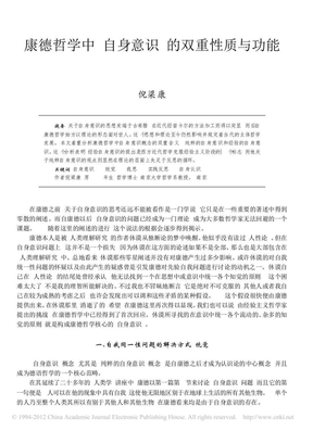 倪梁康-康德哲学中_自身意识_的双重性质与功能.pdf
