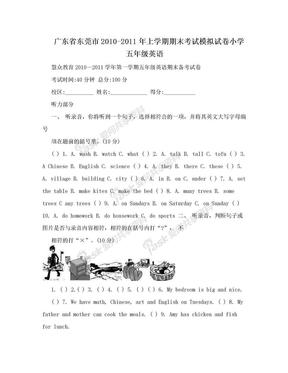 广东省东莞市2010-2011年上学期期末考试模拟试卷小学五年级英语.doc