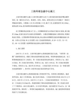 上海环球金融中心施工.doc