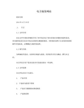 电子商务网站需求文档.doc
