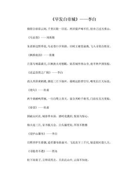 幼儿园中班古诗.doc
