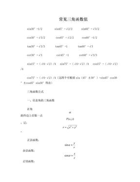 三角函数公式大全 --自己.doc