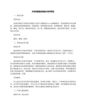 大学生甜品店创业计划书范文.docx