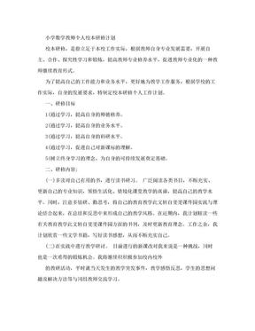 小学数学教师个人校本研修计划.doc