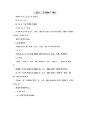 工装夹具管理操作规范.doc