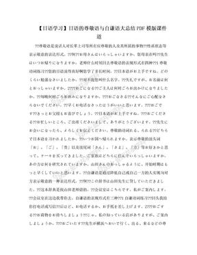 【日语学习】日语的尊敬语与自谦语大总结PDF模版课件道.doc