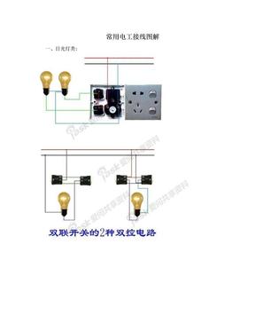 常用电工接线图解.doc