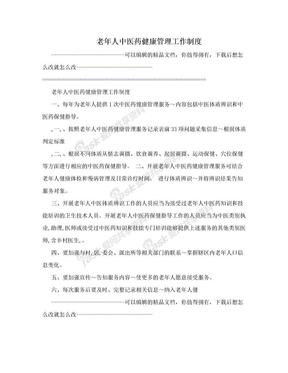 老年人中医药健康管理工作制度.doc