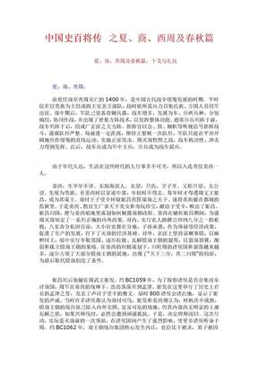 中国史百将传  之夏、商、西周及春秋篇.doc