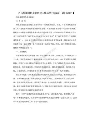 兴乐集团绿色企业创建工作总结(修改过)【精选资料】.doc