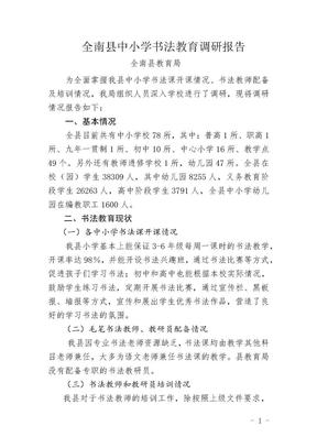 全南县中小学书法教育调研报告.docx