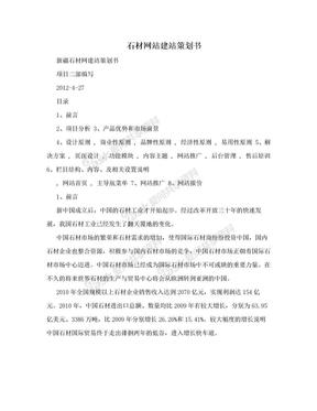 石材网站建站策划书.doc