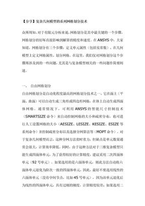 ANSYS网格划分技巧.doc