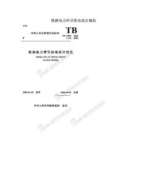 铁路电力牵引供电设计规范.doc