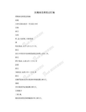 汉魏南北朝墓志汇编.doc