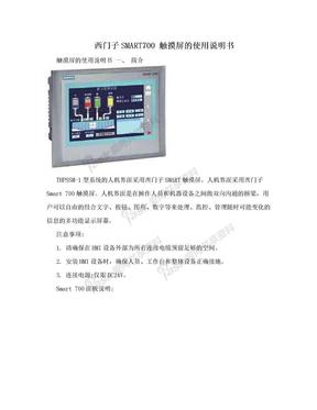 西门子SMART700 触摸屏的使用说明书.doc
