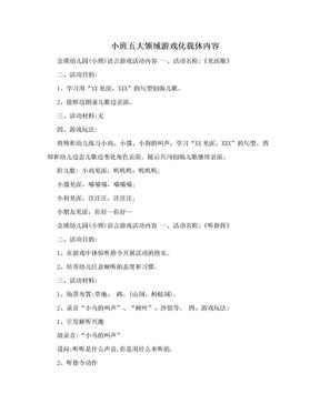 小班五大领域游戏化载体内容.doc