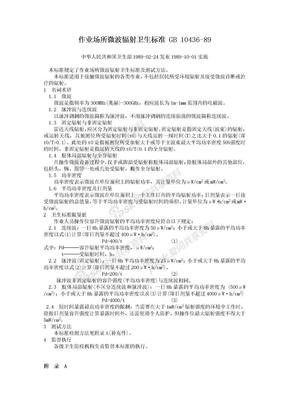 作业场所微波辐射卫生标准(GB10436-89).doc