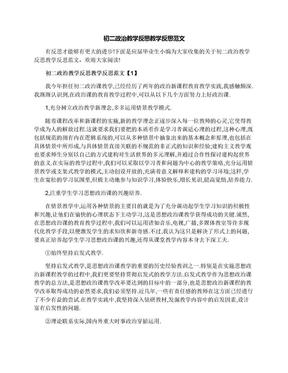 初二政治教学反思教学反思范文.docx