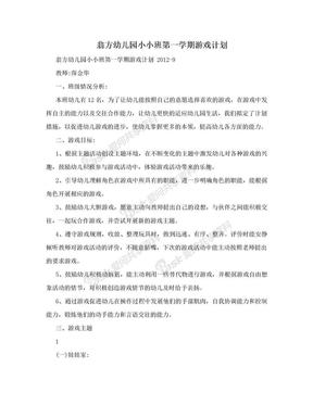 翁方幼儿园小小班第一学期游戏计划.doc