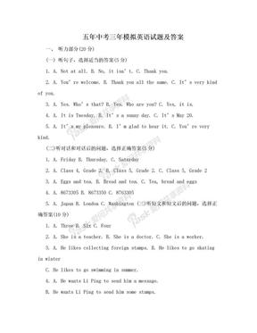 五年中考三年模拟英语试题及答案.doc