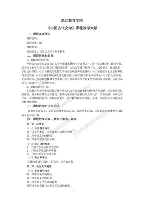 中国古代文学史教学大纲.doc