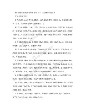 [纪伯伦语录]纪伯伦经典语录.doc