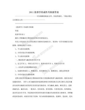2011监督学形成性考核册答案.doc