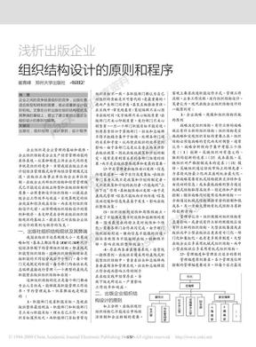 浅析出版企业组织结构设计的原则和程序.pdf