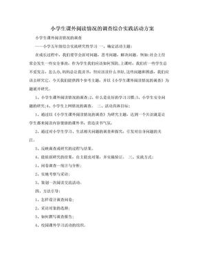 小学生课外阅读情况的调查综合实践活动方案.doc