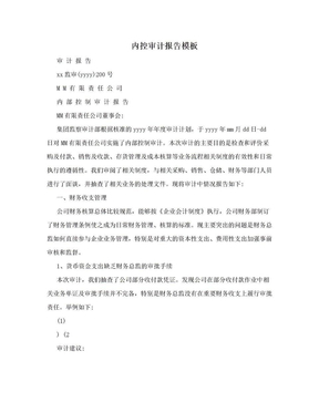 内控审计报告模板.doc