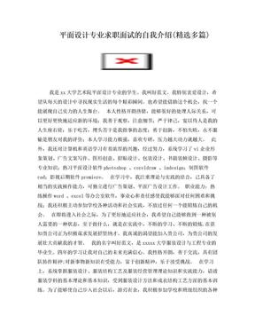 平面设计专业求职面试的自我介绍(精选多篇).doc