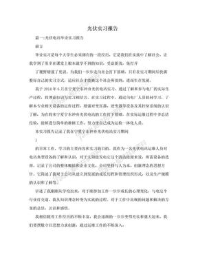 光伏实习报告.doc