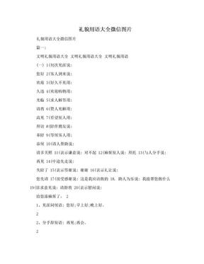 礼貌用语大全微信图片.doc