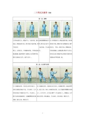 二十四式太极拳_图解.doc