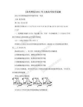[高考理综]2011年上海高考化学试题.doc