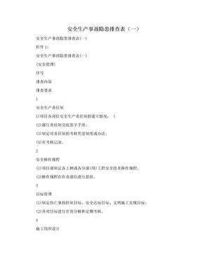 安全生产事故隐患排查表(一).doc