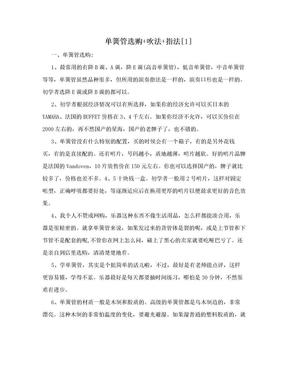 单簧管选购+吹法+指法[1].doc