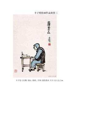 丰子恺绘画作品欣赏三.doc