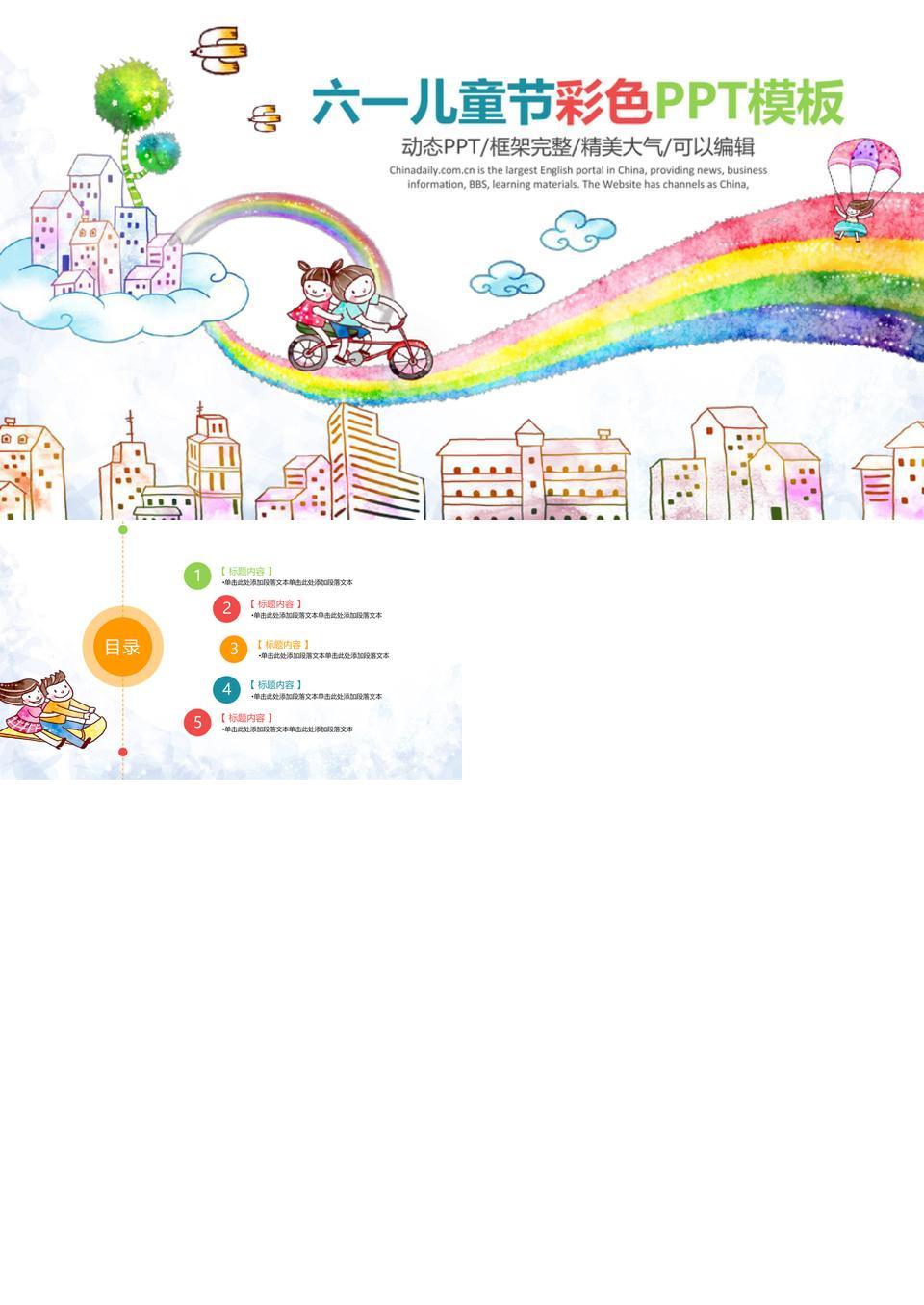 六一儿童节彩色PPT模板.ppt